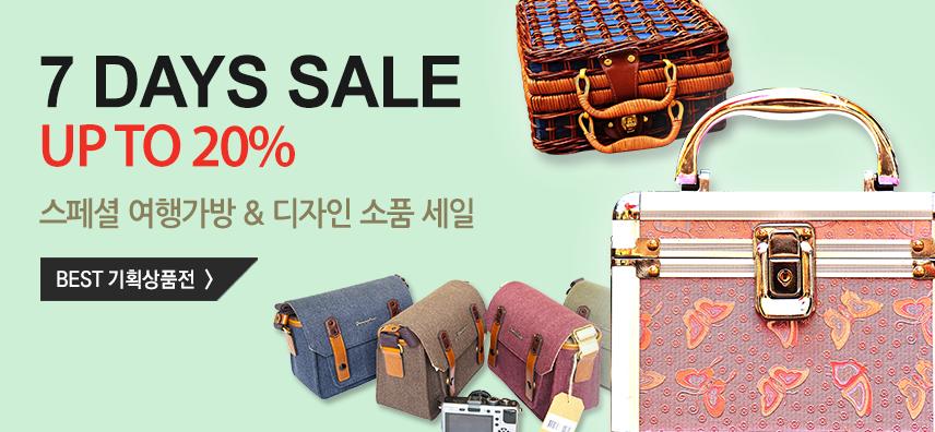 세븐데이즈 세일 20% 스페셜 여행가방 & 디자인 소품 세일