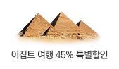 이집트 10박 11일 여행권 특별할인 50%