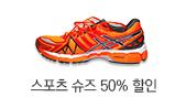 스타일스타일리스트 스포츠 슈즈 최대 50% 세일